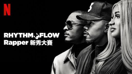 Rhythm + Flow:Rapper 新秀大賽