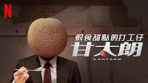 甘太朗:恨食甜點的打工仔