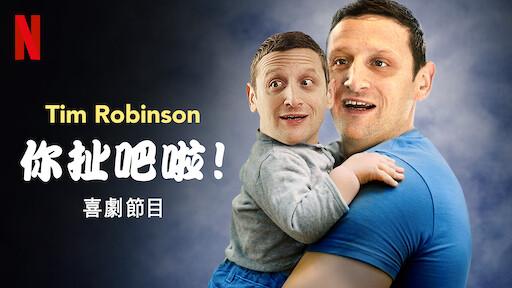 Tim Robinson:你扯吧啦!
