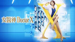 女醫神 Doctor X