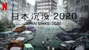 日本沉沒 2020