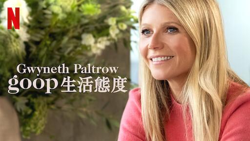Gwyneth Paltrow:goop 生活態度