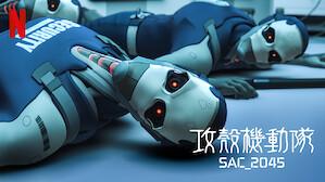 攻殼機動隊:SAC_2045